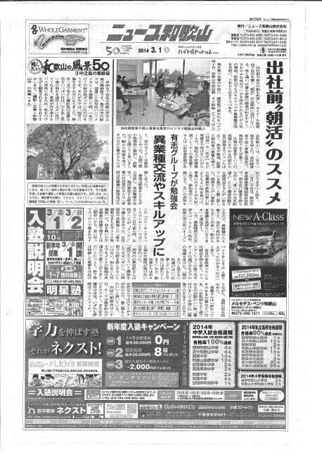 ニュース和歌山に紹介された、まち女子