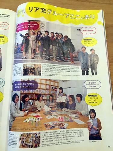 和歌山のフリーマガジンLISM