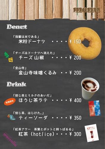 ドーナツメニュー表